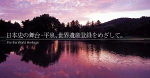 平泉_世界遺産