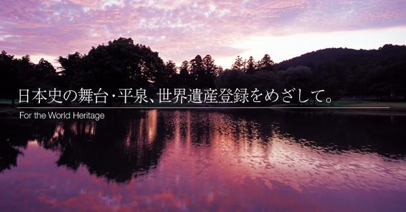 平泉の画像 p1_21